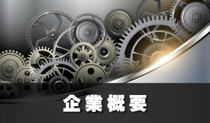 株式会社移動ロボット研究所の企業概要
